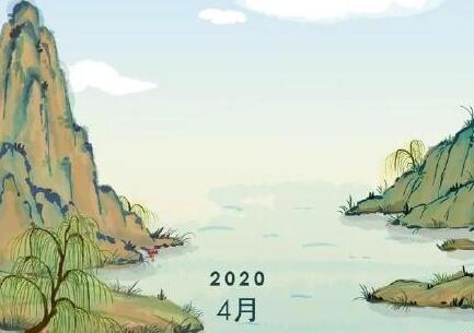 2020年清明节放假安排官方通知 2020清明节放几天假