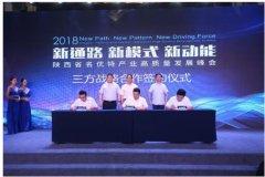陕西省名优特产业高质量发展峰会