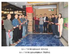 <strong>兴联公益协会:一个客家兴宁人在广州温暖的家</strong>