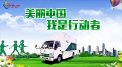 """2019重庆车展,庆铃新能源商用车助力国民""""蓝天幸福感"""