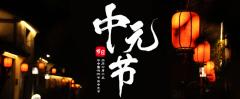 祭祖堂线上祭祀――中元